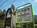 #2673 軍畑(2012.04.15)