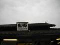 #2678 鳥沢(2012.04.15)
