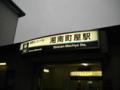 湘南町屋駅外観
