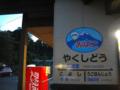 #2696 薬師堂(2012.07.20)