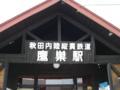 #2703 鷹巣(2012.07.21)