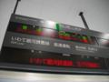 盛岡駅での発車案内