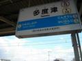 #2724 多度津(2012.11.02)