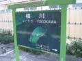 横川駅、駅名標