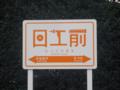 「日工前」駅名標