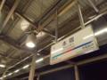 本宿駅駅名標