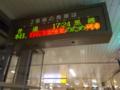 福島駅発車標(2番線)