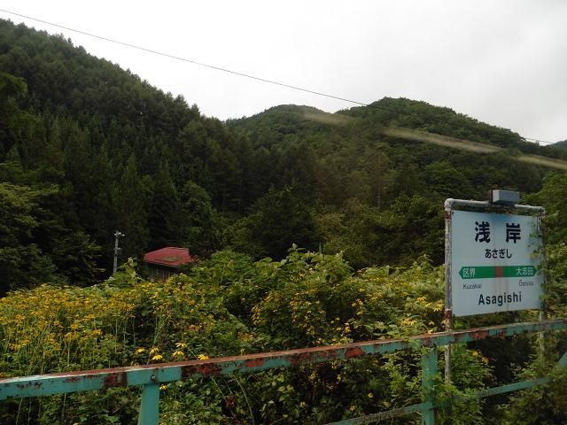 浅岸駅駅名標