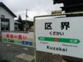 区界駅駅名標