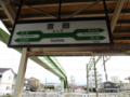 吉田駅駅名標