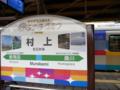 """村上駅""""きらきら""""駅名標"""