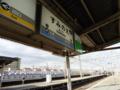 #3061 住ノ江(2016.03.11)