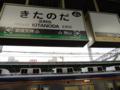 #3068 北野田(2016.03.11)