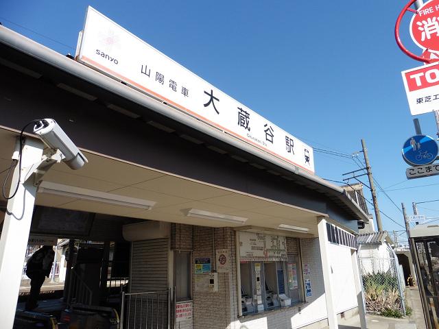 大蔵谷駅外観