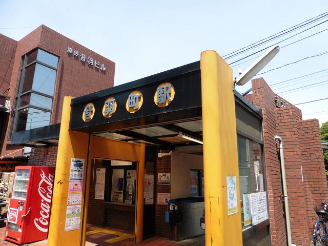 音羽町駅外観