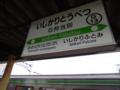 石狩当別駅駅名標