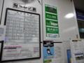 北広島駅発車時刻表