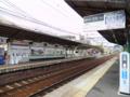 茶山駅ホーム