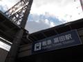 富田駅北出口