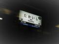 高石駅駅名標