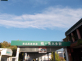 栂・美木多駅外観