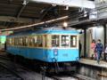 110号車両@箱根湯本駅