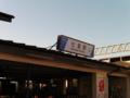 七里駅外観