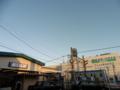 大和田駅外観