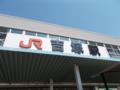 吉塚駅外観