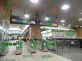 新青森駅改札口(新幹線)