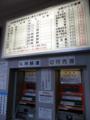 弘南線弘前駅時刻表・券売機
