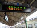 #3200 五所川原(2017.06.10)