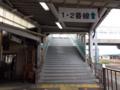 津軽五所川原駅改札口と五所川原駅ホーム