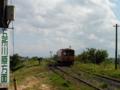 岩木山と津軽中里行き列車