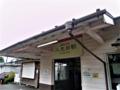 入生田駅外観