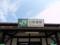 日野春駅外観