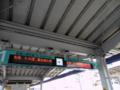 あおなみ線名古屋駅ホーム
