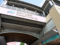 荒子川公園駅外観