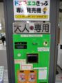 ドニチエコきっぷ専用発売機(名古屋駅構内)