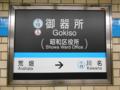 鶴舞線御器所駅駅名標