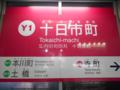 十日市町電停(横川線駅名標)