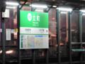 立町電停(広島駅方面の駅名標)