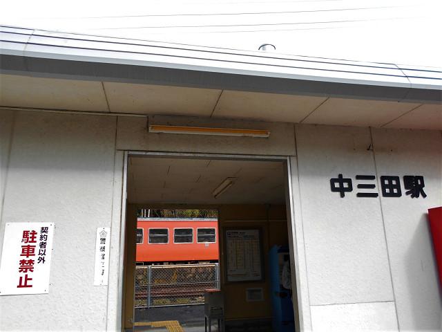 中三田駅外観