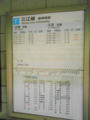 三江線標準時刻など@木路原駅