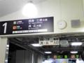 天神川駅改札付近(西条・呉方面)