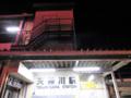 天神川駅(広島方面)外観