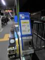 天神川駅(広島方面)自動改札機