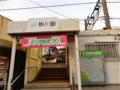 熊川駅外観