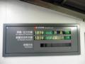 熊川駅発車標
