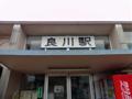 良川駅外観